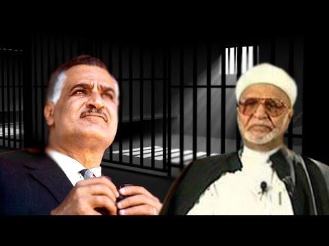 الشيخ محمد الراوي يكشف ماذا فعل جنود عبد الناصر بالمصاحف امام عينه في السجن الحربي