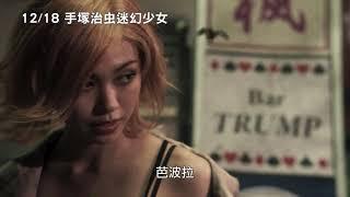 12/18【手塚治虫迷幻少女】中文預告