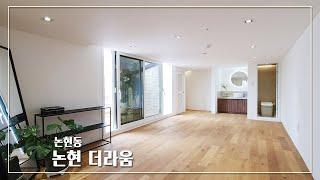 넓은 테라스가 환상적인 신축 복층형 투룸 빌라 : 강남…