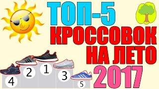ТОП-5 КРОССОВОК НА ЛЕТО 2017. Какие Кроссовки Выбрать На Лето 2017? / LIShop(, 2017-04-18T11:10:07.000Z)