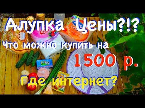 КРЫМ.Алупка. Цены?!? Что можно купить на 1500 р. Где интернет?