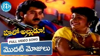 Hello Alludu Movie - Modati Mojulu Video Song || Suman || Rambha || Raj Koti
