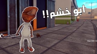 ابو خشم | حكايييم يللدد !!