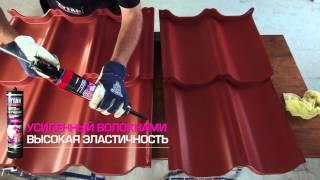 видео Кровельные герметики