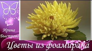 видео хризантема из фоамирана