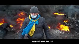 КенФМ: Немцам не расcкажут в СМИ о снайперах на Майдане  [Голос Германии]