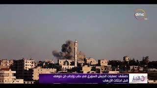 الأخبار - دمشق : عمليات الجيش السوري في حلب وإدلب لن تتوقف قبل اجتثاب الإرهاب