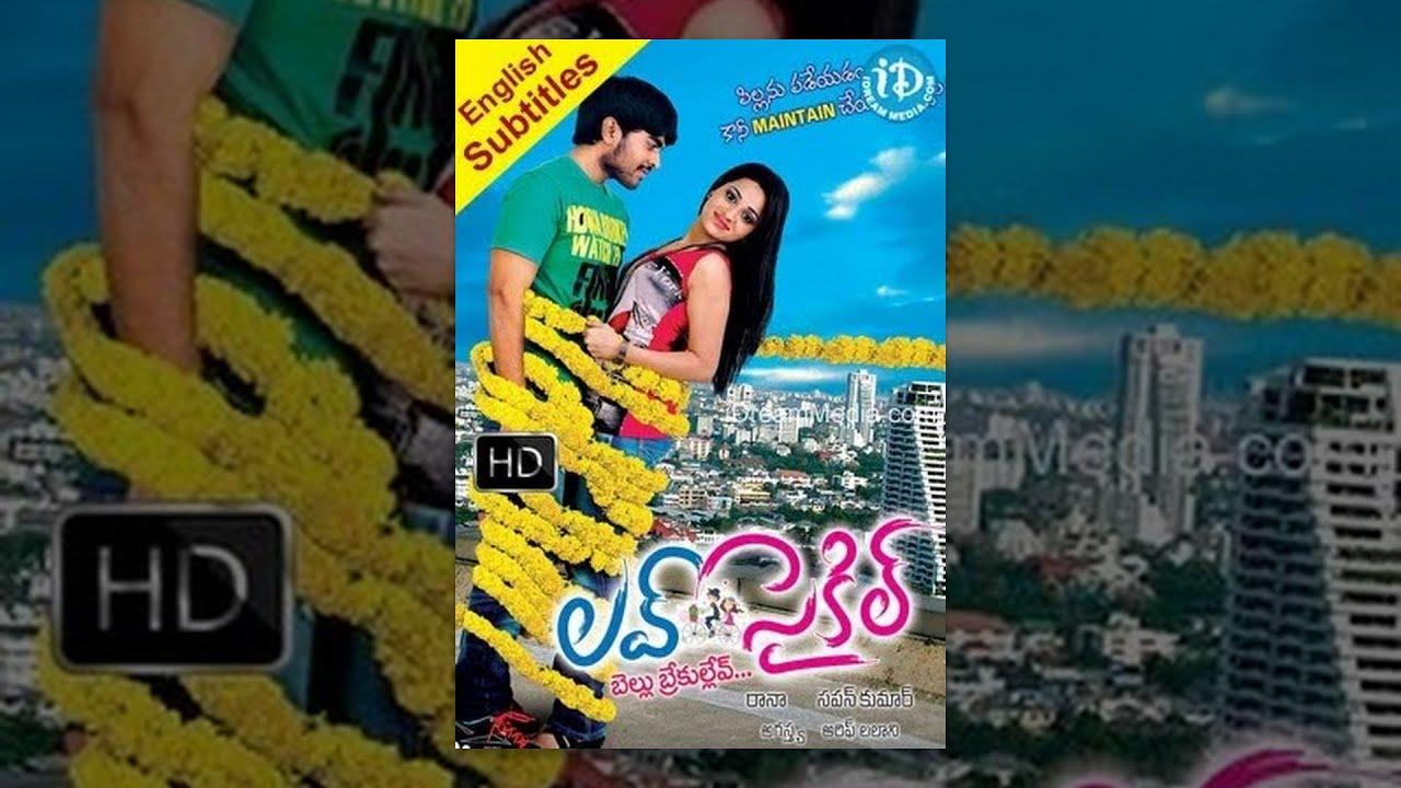 Love Cycle Telugu Full Movie Srinivas Reshma Shankar Melkote