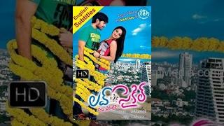 Love Cycle Full Movie - HD