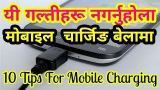 10 Tips We Must Follow While Charging Our Mobile Phone [In Nepali]
