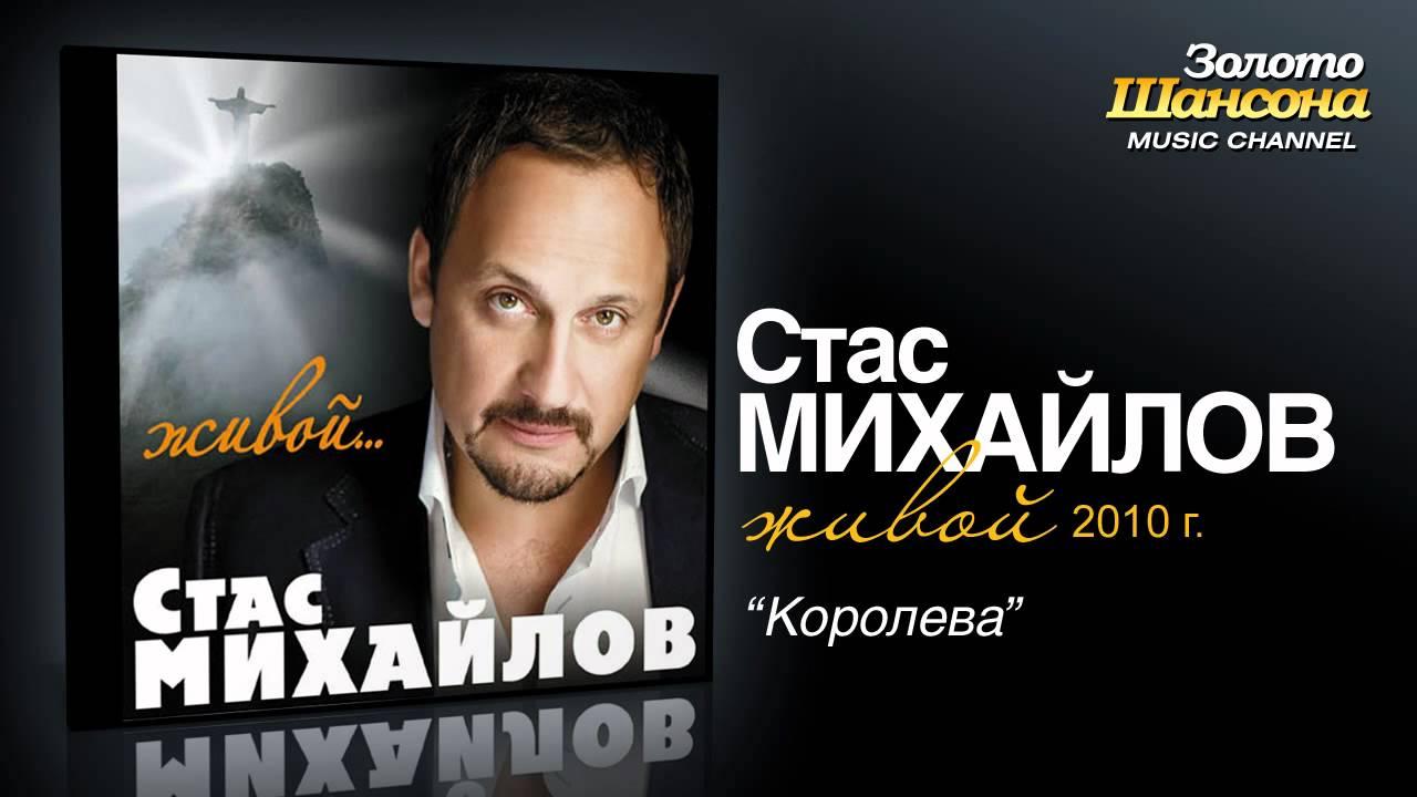 Стас Михайлов — Королева (Audio)