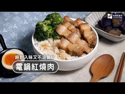 【電鍋料理】電鍋做紅燒肉!超入味又不油膩,口感彈牙~一鍋完成輕鬆上桌!Chinese Braised