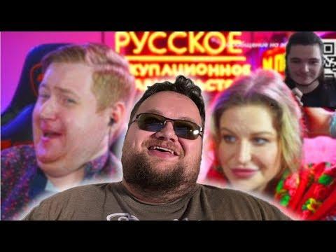Продюсер Иванов делает контент на стриме Погрома, Маргинала и Госпожи М.