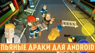 ПЬЯНЫЕ ДРАКИ - DRUNK-FU: WASTED MASTERS ДЛЯ ANDROID
