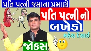 mahesh desai new jokes pati patni ni comedy