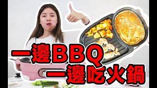 左邊BBQ + 右邊煮火鍋!一個爐就搞定了這麼神奇!? 韓式BBQ + 大醬湯 一次完成!