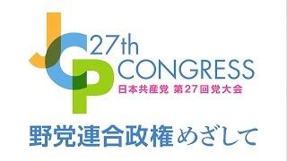 第27回党大会ビデオ(19分)