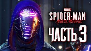 Spider-Man: Miles Morales ➤ Прохождение [4K] — Часть 3: БАНДА ТИНКЕРЕРА