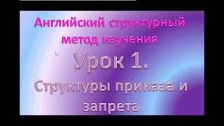 АНГЛИЙСКИЙ структурный метод изучения английского языка с Натальей Алексеевной Анисимовой урок 1 стр