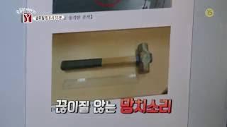 SBS [궁금한 이야기 Y] - 2일(금) 예고