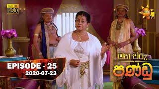 Maha Viru Pandu | Episode 25 | 2020-07-23 Thumbnail