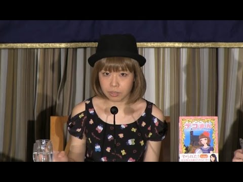 "Megumi Igarashi (Rokudenashiko): ""Art and obscenity: did the Japanese police go too far with her?"""