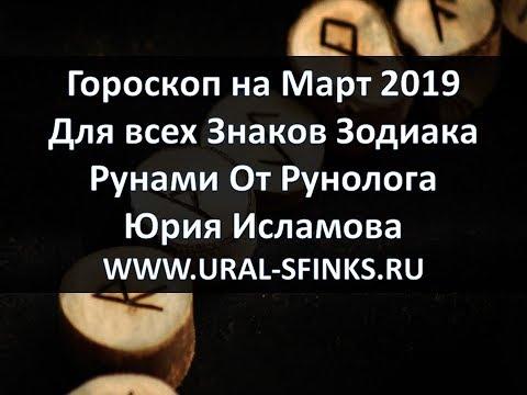 Гороскоп на Март 2019 Рунами для Знаков Зодиака