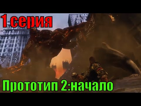 Прототип 2 прохождение на русском. (1 серия)/ Prototype 2 Gameplay (1 Episode)