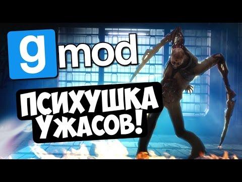 Психушка ужасов! - Garry's Mod (Gmod)