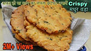 सफर हो या शाम का नाश्ता झटपट बनायें मधुर वड़ा मिनटो में. Make Crispy Maddur vada  Recipe In Hindi