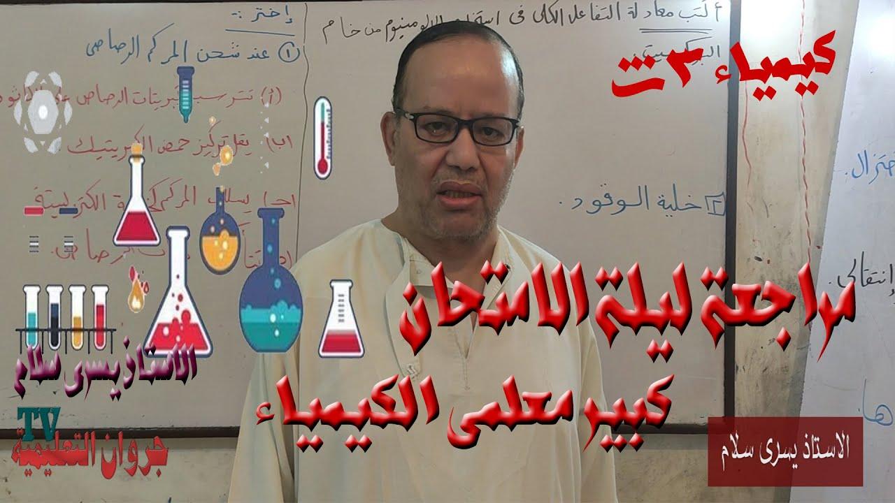 مراجعة ليلة الامتحان فى مادة الكيمياء مع كبير معلمى الكيمياء استاذ يسرى سلام