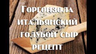 Сыр горгонзола Gorgonzola итальянский сыр с благородной голубой плесенью Рецепт