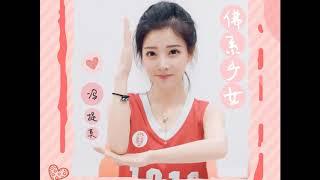 """搶鮮試聽馮提莫Fengtimo新單曲 """"佛系少女"""" 原版高音質FLAC(中文字幕) Mp3"""