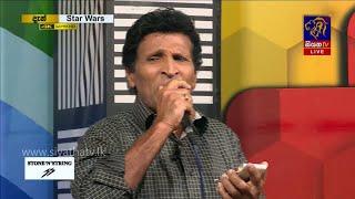 Sithuwili Thaniwee | STAR WARS | 13 - 03 - 2020 | SIYATHA TV Thumbnail