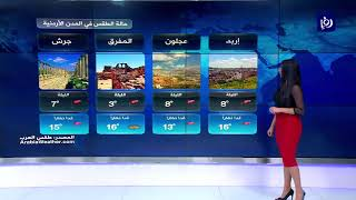 النشرة الجوية الأردنية من رؤيا 24-12-2019 | Jordan Weather