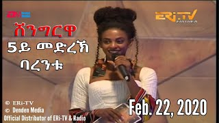 ERi-TV, Eritrea - Shingrwa/ሸንግርዋ - 5ይ ዙርያ - 1ይ መድረኽ - ባረንቱ - February 22, 2020
