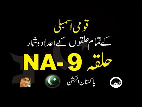 National Assembly NA 9 Mardan results Full information since 2002 toSeptember 2017