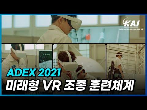 KAI ADEX 2021 :