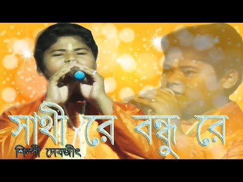 সাথীরে-বন্ধুৱে-ভুল-বুঝোনা-আমায়-|-sathi-re-bondhu-re-bhul-bujho-na-amay-|-bangla-folk-song-debjit