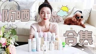囤货啦!超全评测 实用又平价的防晒产品!All About Sunscreens [仇仇-qiuqiu] thumbnail
