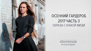 ОСЕННИЙ ГАРДЕРОБ 2017 - ЧАСТЬ 3