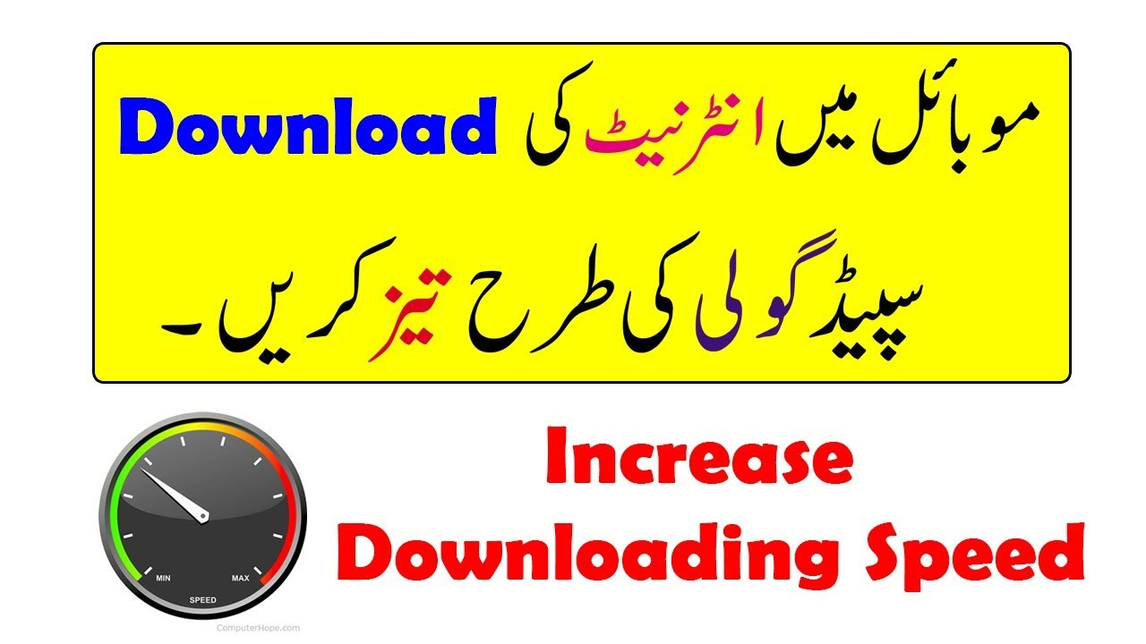 Secret trick to boost downloading speed || increase your.