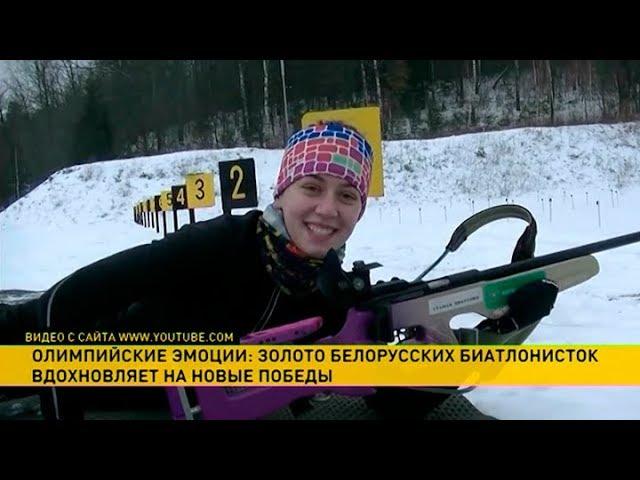 Олимпийские эмоции: золото белорусских биатлонисток вдохновляет на новые победы