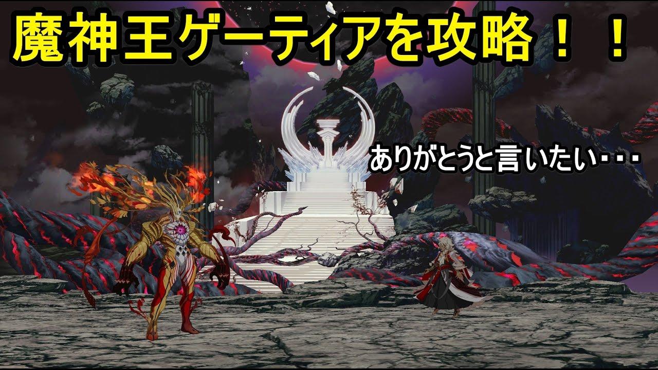 【FGO】魔神王ゲーティアをいまさら攻略!! - YouTube