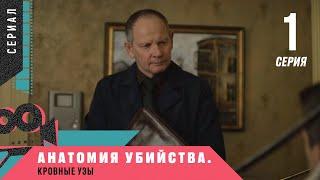 НЕВЕРОЯТНАЯ ПРЕМЬЕРА ДЕТЕКТИВА! АНАТОМИЯ УБИЙСТВА-4. Кровные узы. 1 Серия
