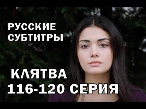 КЛЯТВА 116-120 СЕРИЯ РУССКИЕ СУБТИТРЫ. Yemin 116-120. Bölüm
