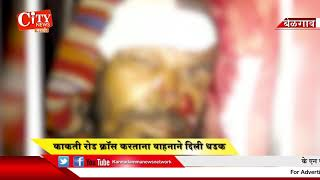 ROAD ACCIDENT OCCORED IN KAKATI 1  DEATH
