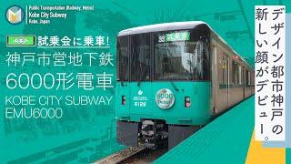 [4K 神戸の地下鉄の新車6000形に試乗!]神戸市営地下鉄 6000形 | KOBE CITY SUBWAY EMU TYPE 6000