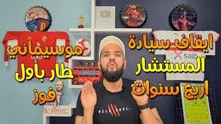 الفوز الاول لموسيماني مع الاهلي| الاهلي و المقاولون 0/1| ايقاف مرتضى منصور ٤ سنوات| الهستيري