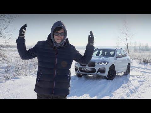 Новый BMW X3 и столько недостатков. Ну как так?! Тест-драйв и обзор